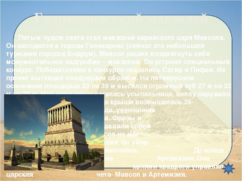 Галикарнасский мавзолей Пятым чудом света стал мавзолей карийского царя Мавс...