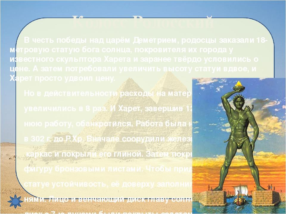 Колосс Родосский В честь победы над царём Деметрием, родосцы заказали 18-мет...