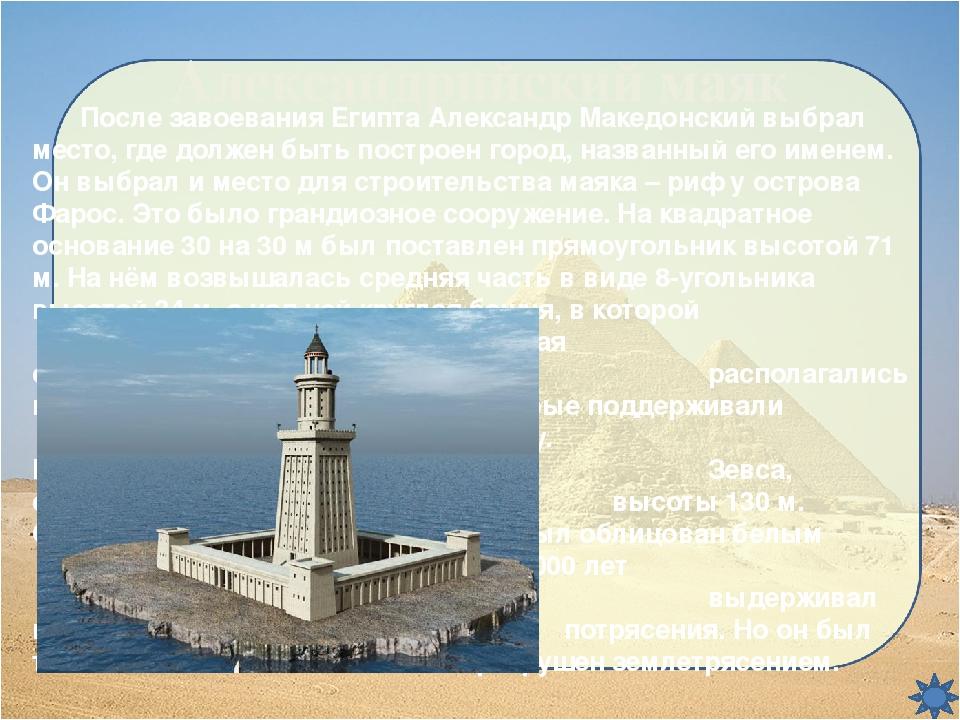 https://ru.wikipedia.org/ http://egyptfan.ru/sights/o-piramide-xeopsa-ekskur...