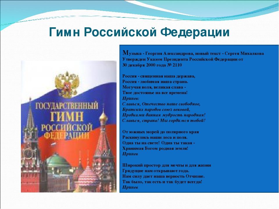Гимн россии картинка в хорошем качестве для презентации объединенные силы