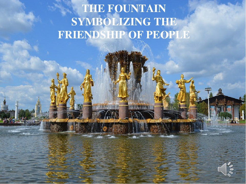 THE FOUNTAIN SYMBOLIZING THE FRIENDSHIP OF PEOPLE