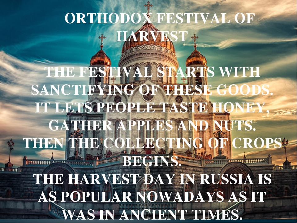 ORTHODOX FESTIVAL OF HARVEST THE FESTIVAL STARTS WITH SANCTIFYING OF THESE G...