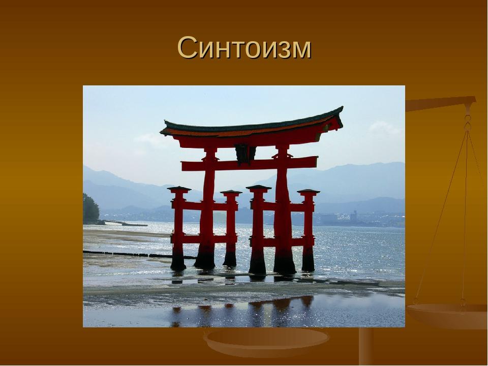 япония древная религия синтоизм работе