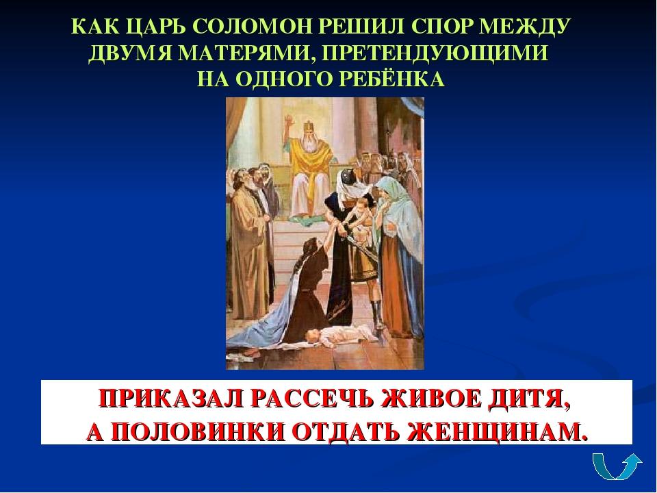 КАК ЦАРЬ СОЛОМОН РЕШИЛ СПОР МЕЖДУ ДВУМЯ МАТЕРЯМИ, ПРЕТЕНДУЮЩИМИ НА ОДНОГО РЕБ...