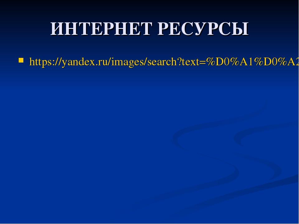 ИНТЕРНЕТ РЕСУРСЫ https://yandex.ru/images/search?text=%D0%A1%D0%A2%D0%A0%D0%9...
