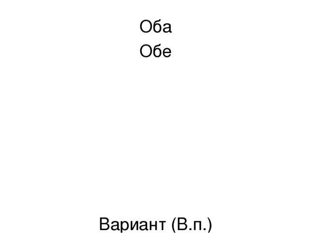 Презентация по русскому языку на тему Повторение темы Имя  Оба Обе Вариант В п Рука Р п