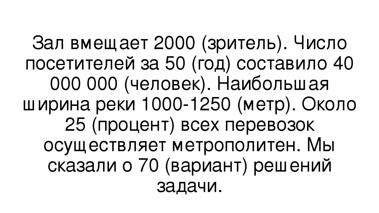 Презентация по русскому языку на тему Повторение темы Имя  слайда 5 Зал вмещает 2000 зритель Число посетителей за 50 год составило 40