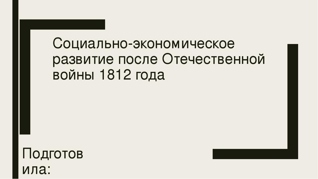 Презентация по истории России на тему Социально экономическое  слайда 1 Социально экономическое развитие после Отечественной войны 1812 года Подготов