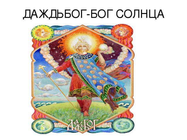 ДАЖДЬБОГ-БОГ СОЛНЦА
