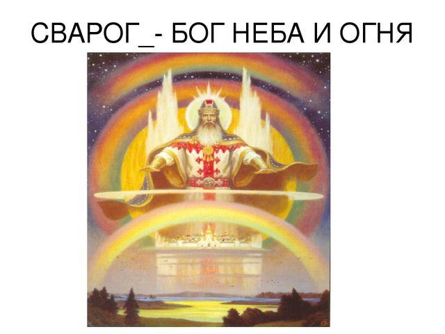 СВАРОГ_- БОГ НЕБА И ОГНЯ