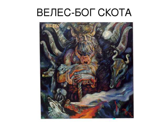 ВЕЛЕС-БОГ СКОТА