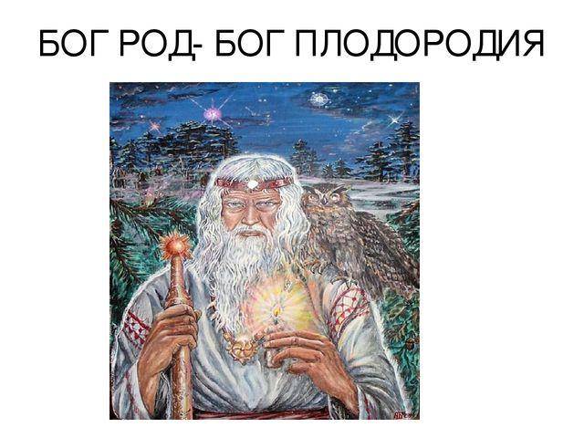 БОГ РОД- БОГ ПЛОДОРОДИЯ