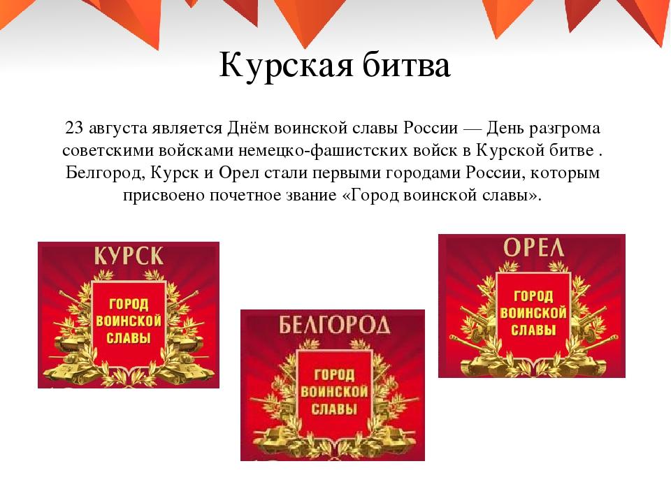 дни воинской славы картинки курская битва реклама