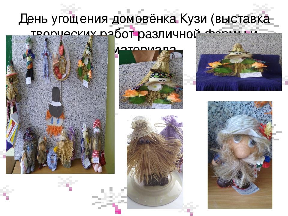 День угощения домовёнка Кузи (выставка творческих работ различной формы и мат...