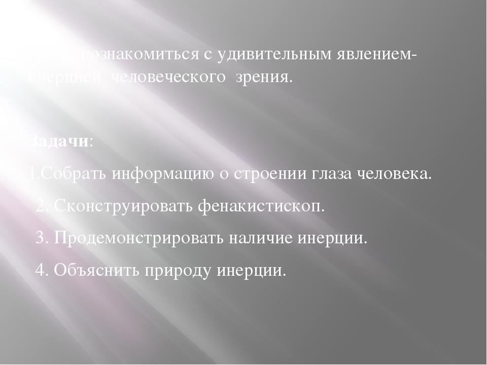 Цель: познакомиться с удивительным явлением- инерцией человеческого зрения....