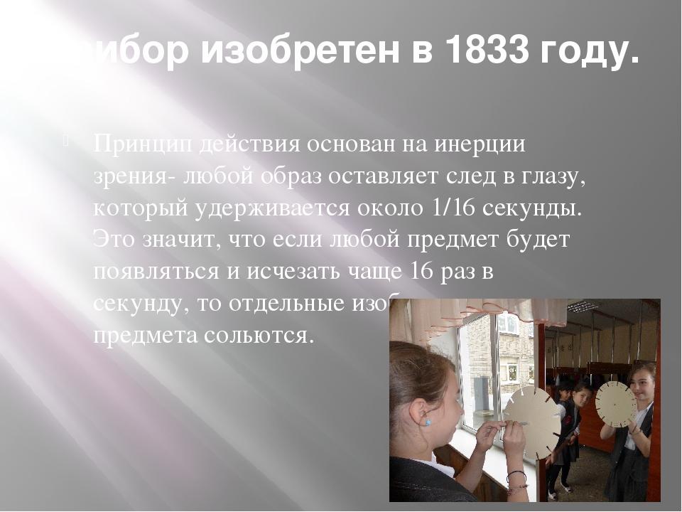 Прибор изобретен в 1833 году. Принцип действия основан на инерции зрения- люб...