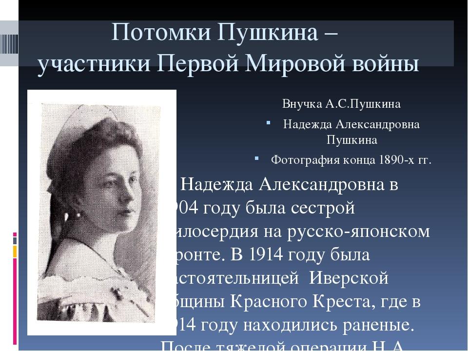 потомки пушкина в наши дни фото ущелье