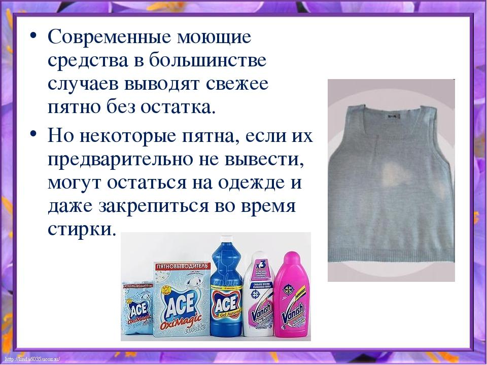 Средства и правила выведения мелких пятен на одежде фото