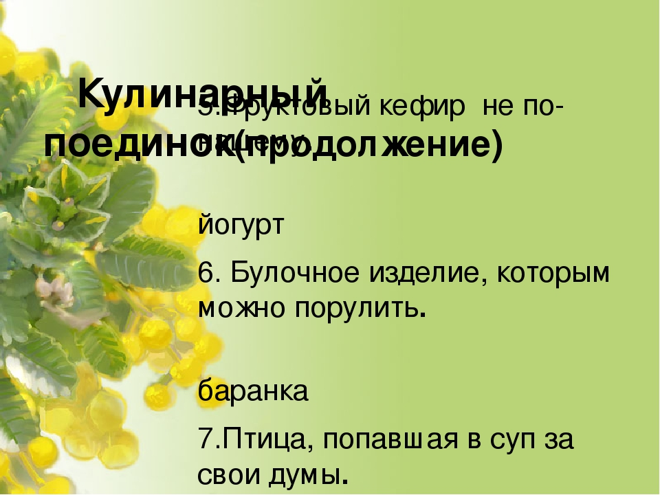 Кулинарный поединок(продолжение) 5.Фруктовый кефир не по-нашему. йогурт 6. Б...