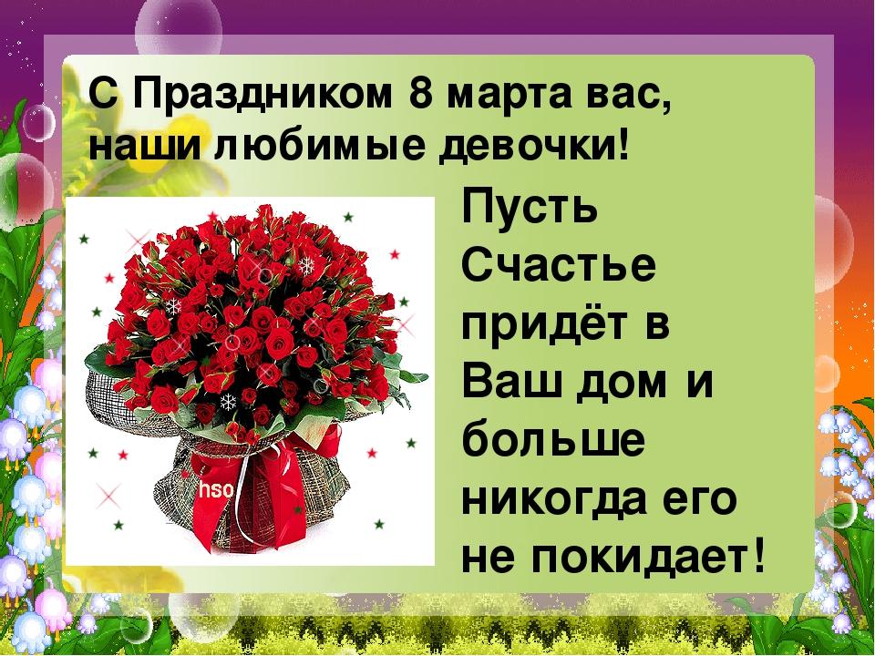 С Праздником 8 марта вас, наши любимые девочки! Пусть Счастье придёт в Ваш до...