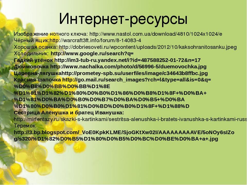 Интернет-ресурсы Изображение нотного ключа: http://www.nastol.com.ua/download...