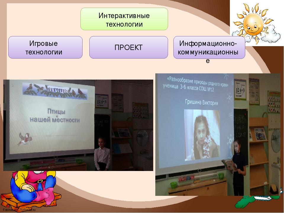 Интерактивные технологии Игровые технологии ПРОЕКТ Информационно-коммуникаци...