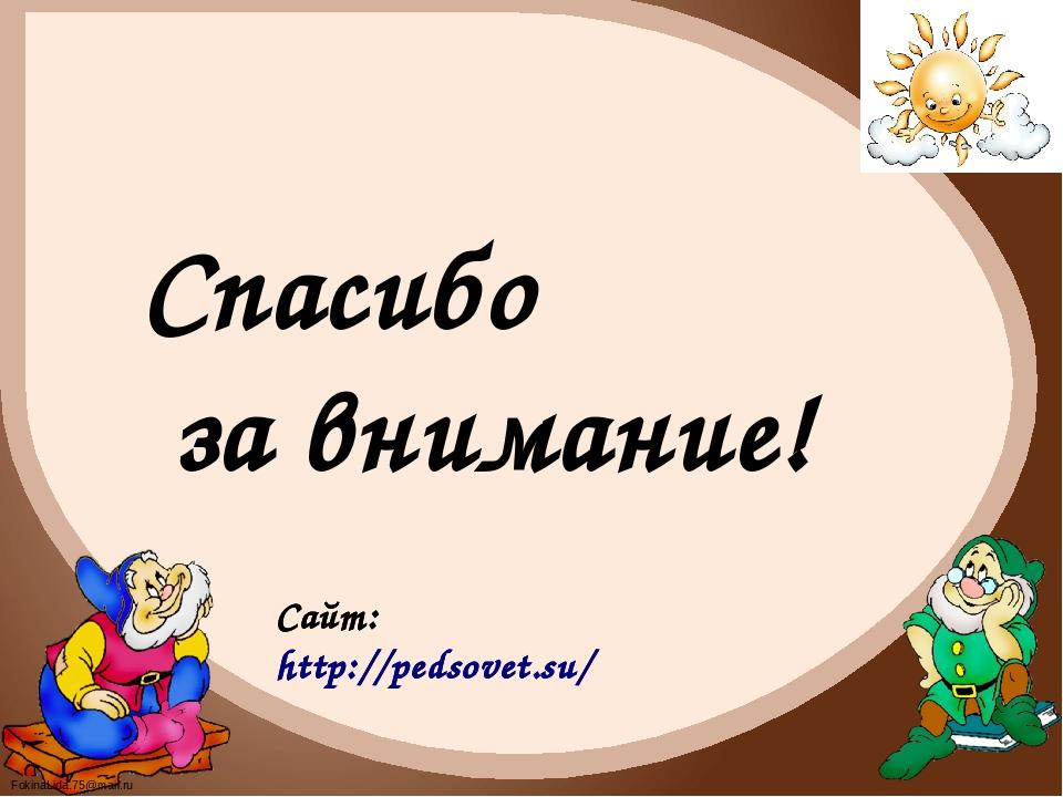 Спасибо за внимание! Сайт: http://pedsovet.su/ Сайт: http://pedsovet.su/ Foki...