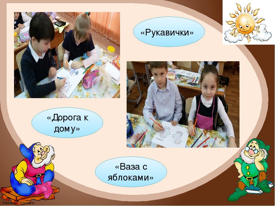 «Рукавички» «Дорога к дому» «Ваза с яблоками» FokinaLida.75@mail.ru
