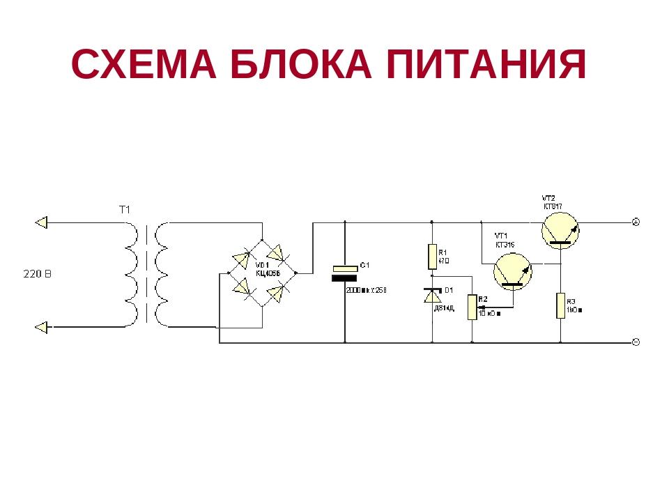 Схема фильтра в блоке питания
