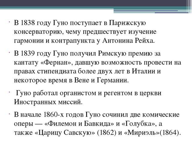 В1838 годуГуно поступает в Парижскую консерваторию, чему предшествует изуч...