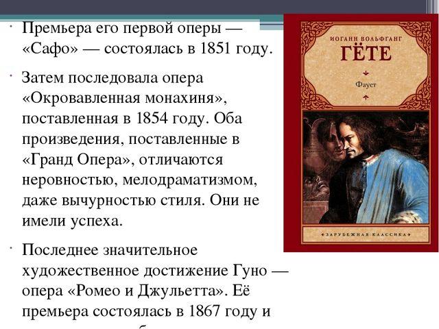 Премьера его первой оперы— «Сафо»— состоялась в1851 году. Затем последова...