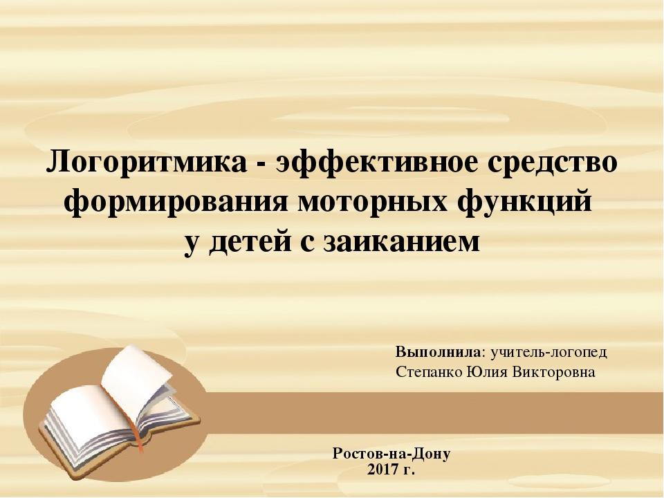 Выполнила: учитель-логопед Степанко Юлия Викторовна Логоритмика - эффективно...