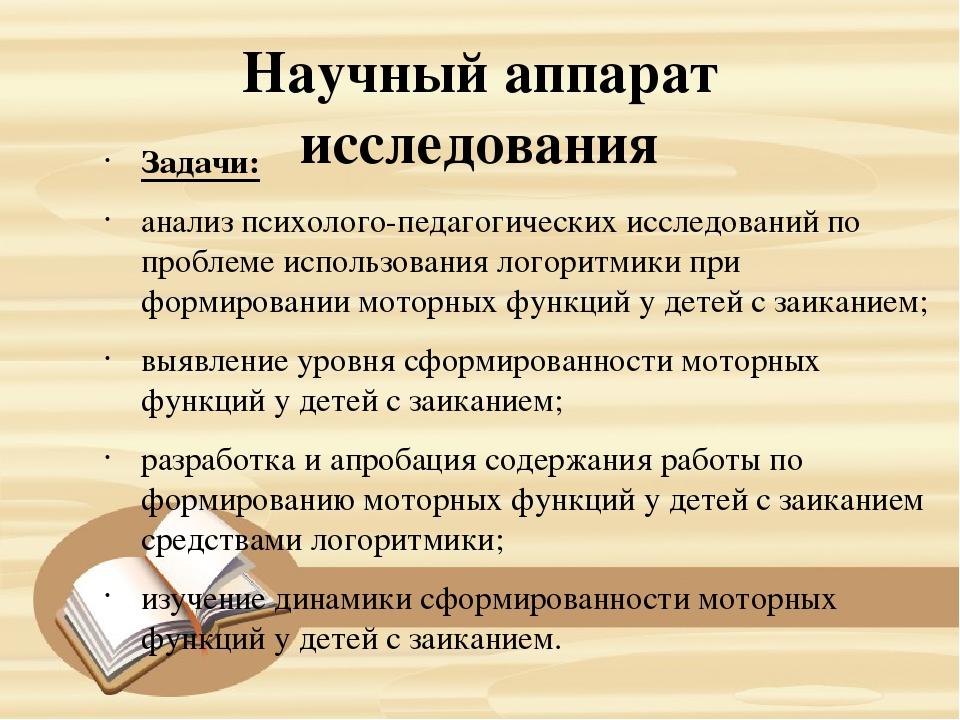 Научный аппарат исследования Задачи: анализ психолого-педагогических исследов...