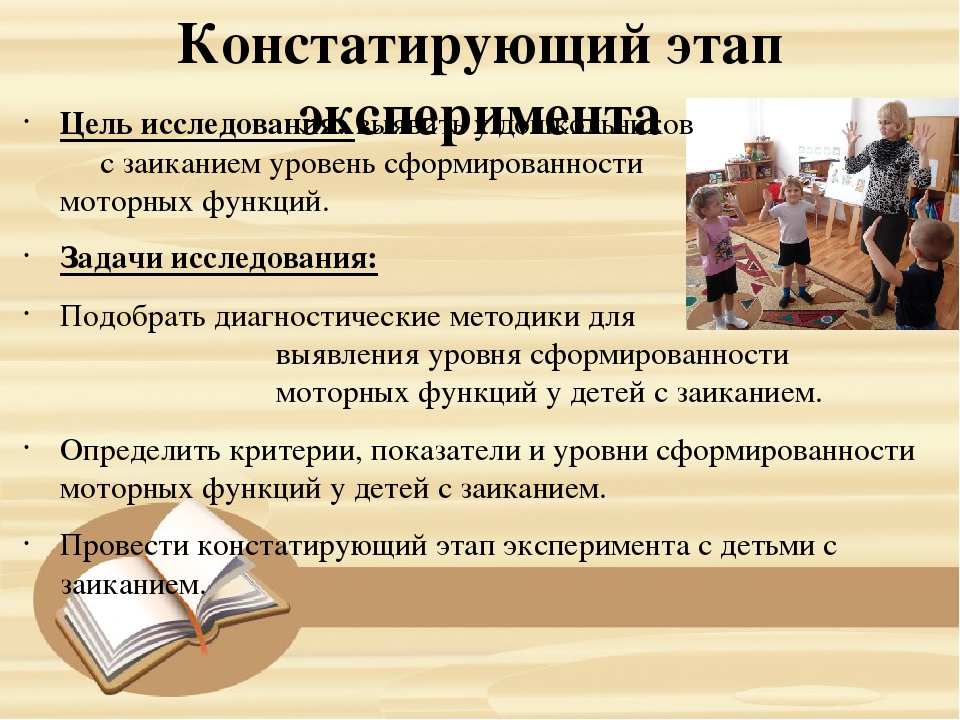 Констатирующий этап эксперимента Цель исследования: выявить у дошкольников с...