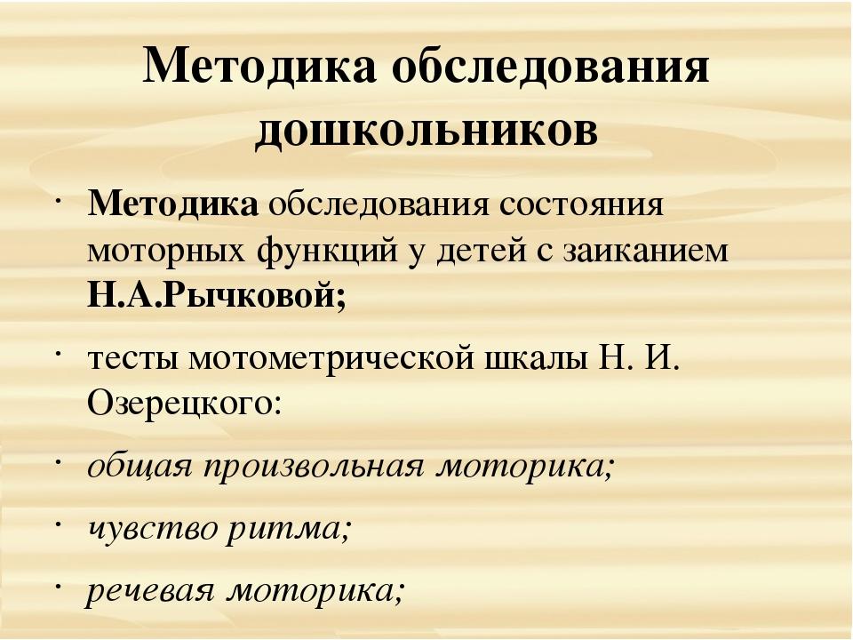 Методика обследования дошкольников Методика обследования состояния моторных ф...