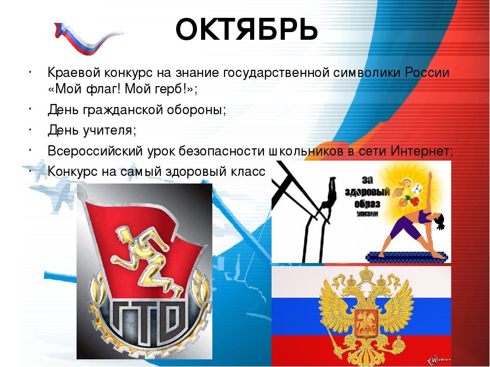 Сценарий флаг моей россии