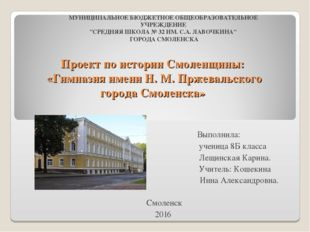 Проект по истории Смоленщины: «Гимназия имени Н. М. Пржевальского города Смол
