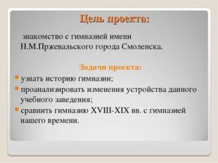 Цель проекта: знакомство с гимназией имени Н.М.Пржевальского города Смоленска