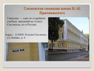 Смоленская гимназия имени Н. М. Пржевальского Гимназия — одно из старейших уч