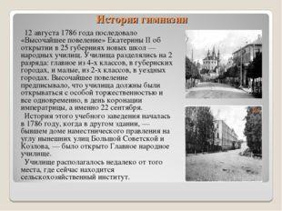 История гимназии 12 августа 1786 года последовало «Высочайшее повеление» Екат
