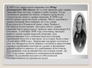 В 1855 году директором гимназии стал Пётр Дмитриевич Шестаков. Но к тому вре