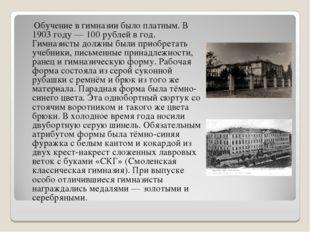 Обучение в гимназии было платным. В 1903 году — 100 рублей в год. Гимназисты