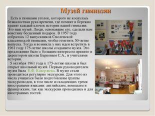 Музей гимназии Есть в гимназии уголок, которого не коснулась безжалостная ру