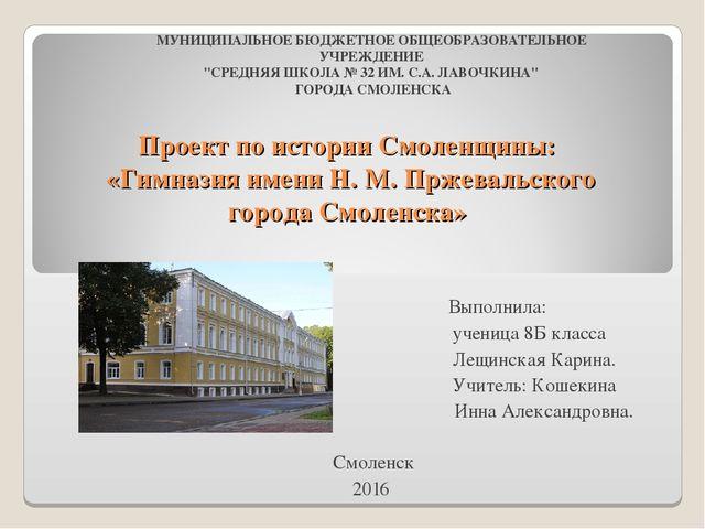 Проект по истории Смоленщины: «Гимназия имени Н. М. Пржевальского города Смол...