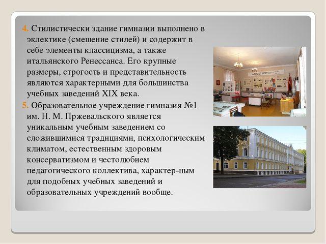 4. Стилистически здание гимназии выполнено в эклектике (смешение стилей) и с...