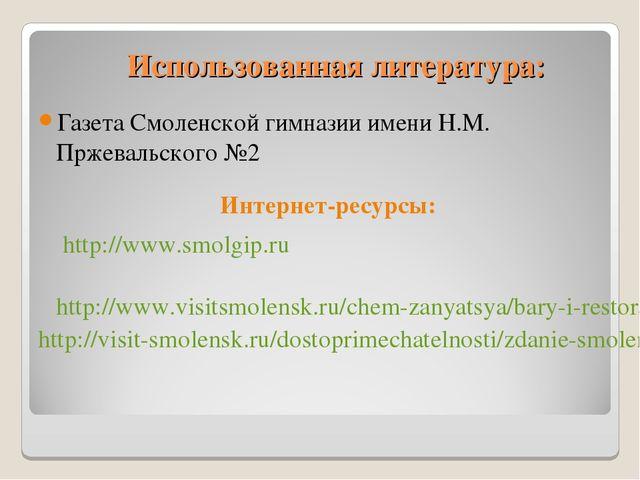 Использованная литература: Газета Смоленской гимназии имени Н.М. Пржевальског...