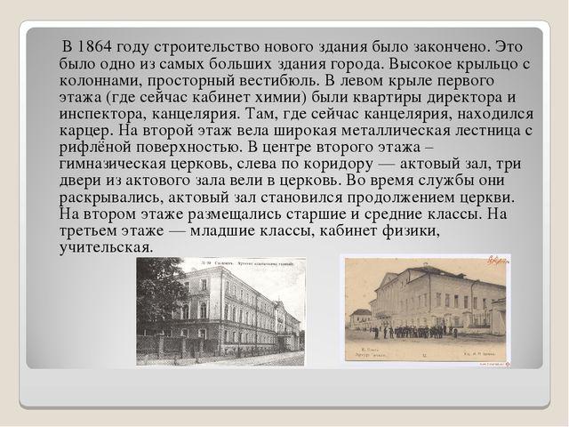 В 1864 году строительство нового здания было закончено. Это было одно из сам...