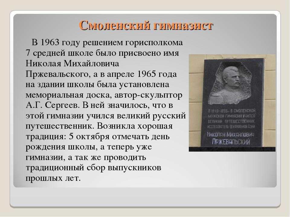 Смоленский гимназист В 1963 году решением горисполкома 7 средней школе было п...