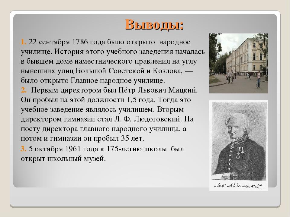 Выводы: 1. 22 сентября 1786 года было открыто народное училище. История этого...
