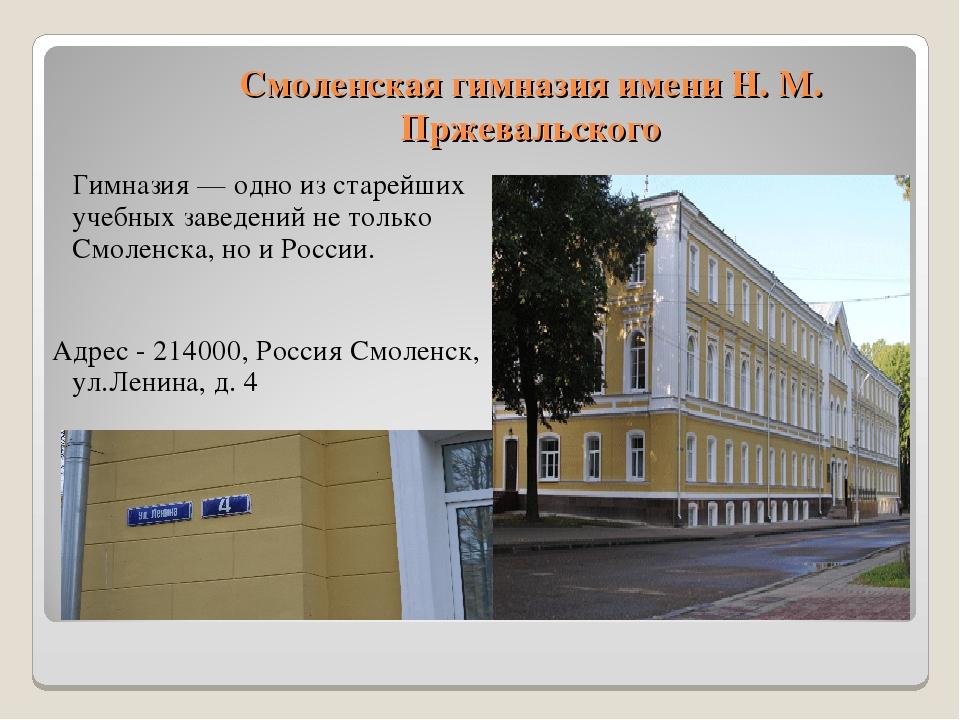 Смоленская гимназия имени Н. М. Пржевальского Гимназия — одно из старейших уч...